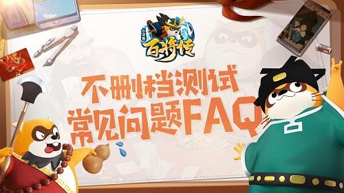 《小浣熊百将传》不删档测试常见问题FAQ