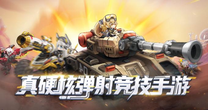 《超能坦克》手游首曝,刺激弹射有够硬核!