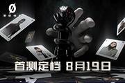 加布里埃尔空降!《零号任务》ChinaJoy抢先开放试玩!