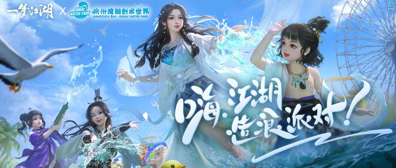《一梦江湖》X杭州融创水世界,打造江湖水上派对