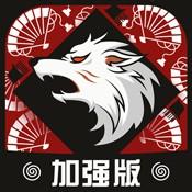 狼人杀加强版玩法介绍
