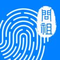 问祖app