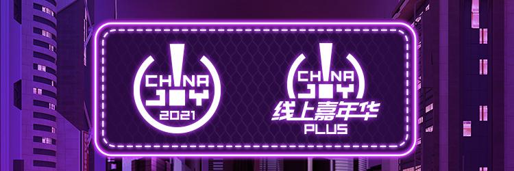 2021 ChinaJoy Plus线上嘉年华战报数据亮眼!超级播+超级购,双线联动、盛况空前!