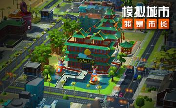《模拟城市:我是市长》中秋节版本即将推出