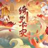 《梦幻西游》电脑版联动全新资料片