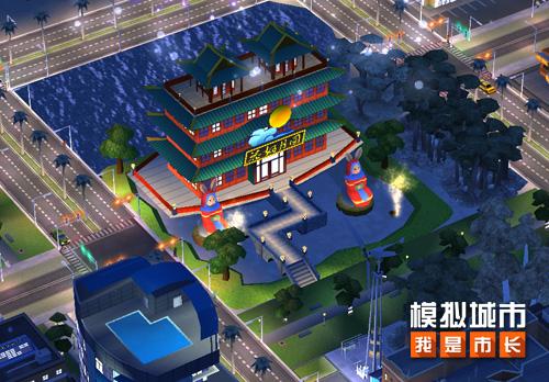 《模拟城市:我是市长》中秋节版本精彩曝光