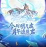 折桂赏月踏歌行!《梦幻西游》电脑版中秋节活动即将上线