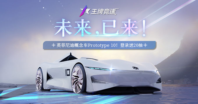 科幻单座超跑《王牌竞速》英菲尼迪Prototype 10驶入赛道!