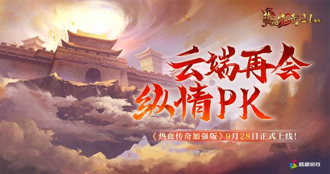 云端再会,纵情PK!《热血传奇加强版》将于9月28日正式上线