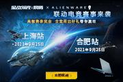 EVE&Alienware联动电竞十城赛进入尾声,终局之战即将开启!