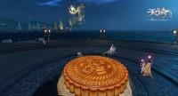 9月23日 年年岁岁望中秋  《天谕》手游邀你吃月饼、品蟹膏啦!
