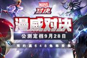 《漫威对决》9月28日震撼上线,速来大神领取头像框畅快打牌!