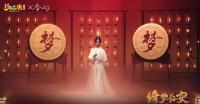 """《梦幻西游》电脑版X李响演绎""""绮梦长安""""唐风古典舞"""