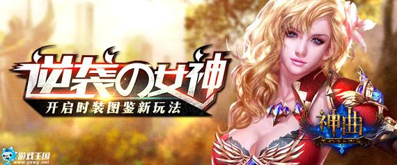 王权战争游戏王国《神曲2》元素森林通关