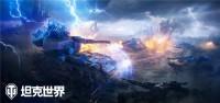 双管科学超电磁炮!《坦克世界》全新7v1混战模式燃袭