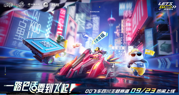 QQ飞车手游四川文旅联名版本上线来袭 一路巴适耍到飞起