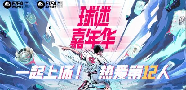 一起上场!热爱第12人   《FIFA足球世界》第二届球迷嘉年华序幕拉开!