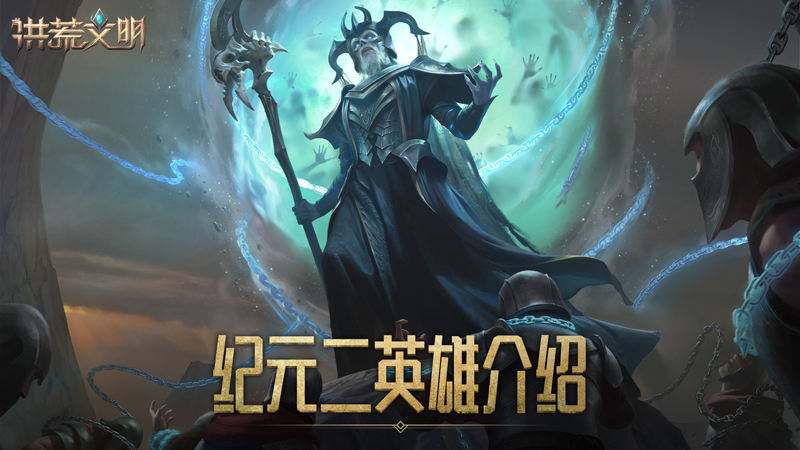 英雄百战无惧色 《洪荒文明》手游纪元二英雄介绍