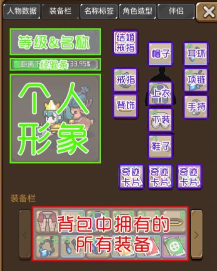矿山之旅ol:传说之石英雄萌动森林