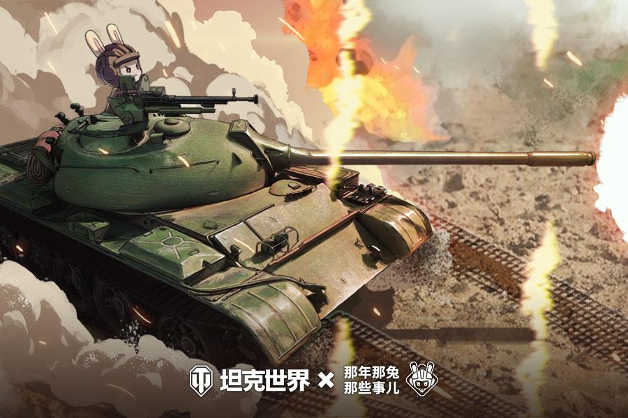 那兔车长今日报道!《坦克世界》高颜值联动装扮等你赢