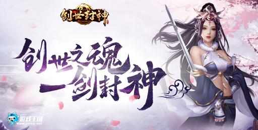 仗剑走江湖游戏王国《创世封神》萌宠伴左右