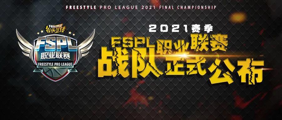 荣耀传承 2021《街头篮球》FSPL职业联赛战队正式公布