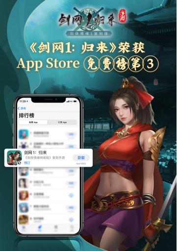 西山居新游《剑网1:归来》 上线火爆  获AppStore免费榜第三