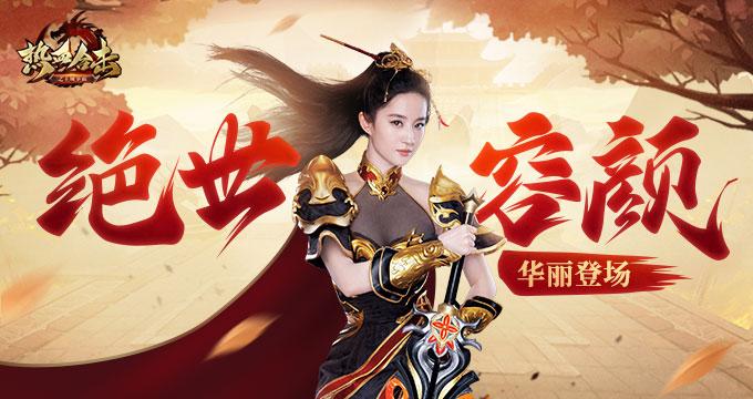 绝世容颜!《热血合击》刘亦菲玛法大陆首场走秀惊艳全场!