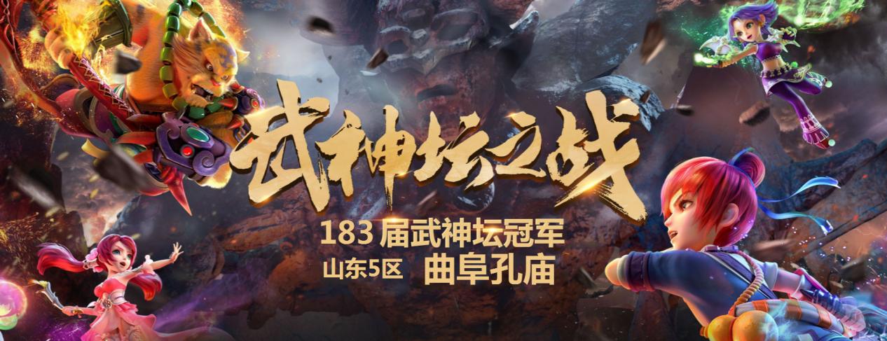 《梦幻西游》电脑版183届武神坛,曲阜孔庙精彩夺冠