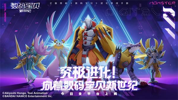 东映动画正版授权《数码宝贝:新世纪》今日全平台上线!超燃进化CG发布,超多福利等你领取!