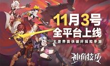 《神角技巧》定档11月3号,一起前往大世界爽快探险
