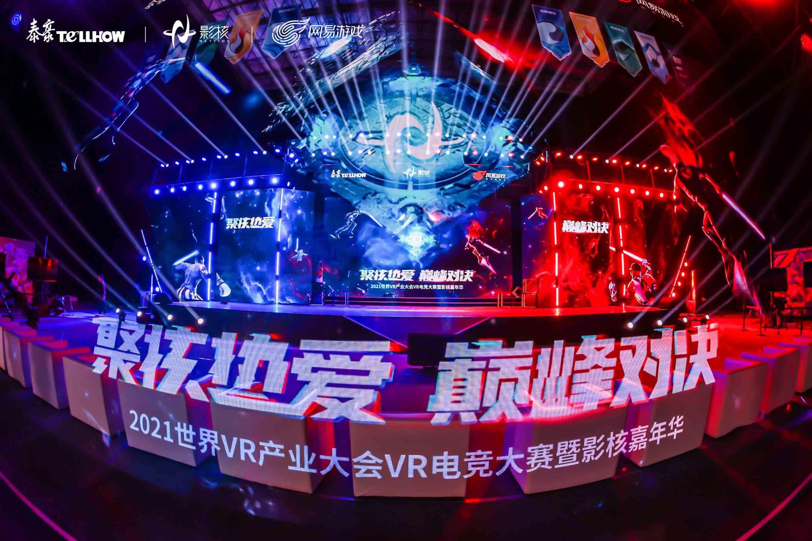 2021世界VR产业大会VR电竞大赛圆满落幕,VR+电竞生态链效能显现