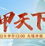畅游三界!广西一区新服【甲天下】今日上线