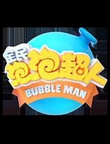 全民泡泡超人(暂无下载链接)